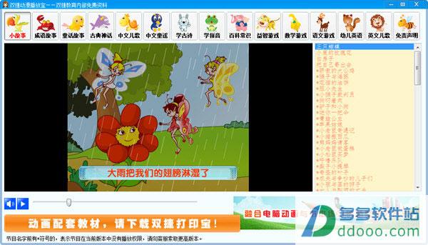双捷动漫播放宝(儿童儿歌播放器) v1.0绿色免费版