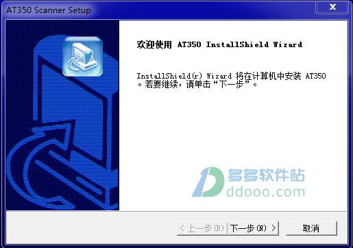 虹光at350扫描仪驱动 v1.0官方最新版