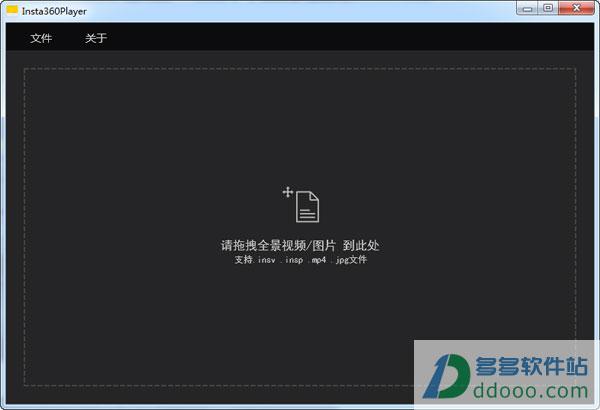 Insta360Player(360全景视频播放器) v1.4.0官方最新版