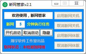 断网管家(电脑断网软件) v2.1绿色免费版