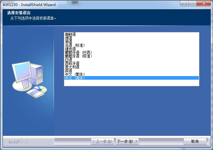 虹光AW1230扫描仪驱动 v1.0官方最新版
