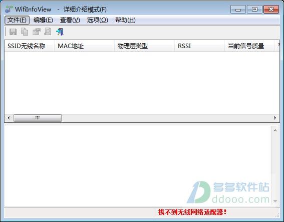 WifiInfoView(无线网络扫描软件) V2.05绿色中文版