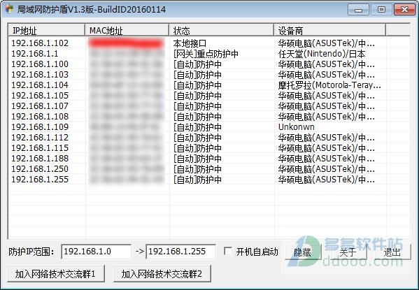 局域网防护盾 V1.3中文绿色版