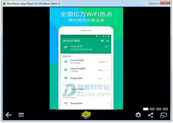 腾讯wifi管家电脑版 v1.3.1官方pc版
