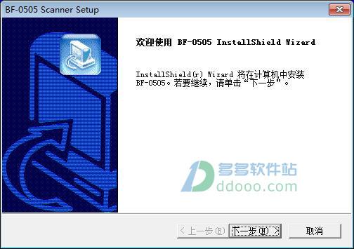 虹光bf0505扫描仪驱动 v1.0最新版