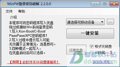 winpe登录密码破解工具(系统密码破解) v2.2.0绿色免费版