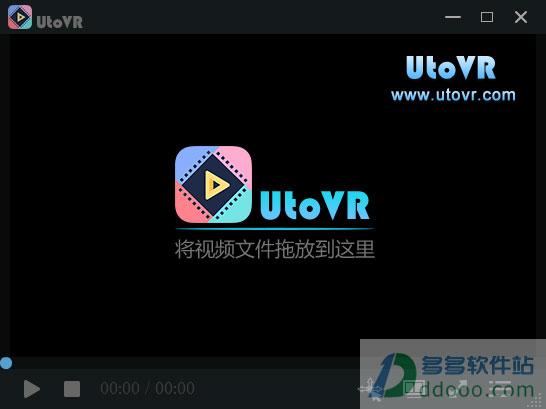 utovr全景播放器 v1.6官方最新版