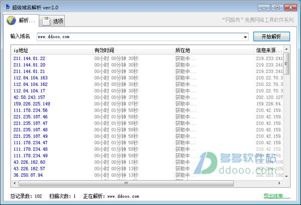 超级域名解析工具 v1.0绿色免费版