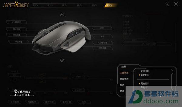 贱驴007鼠标驱动 v1.0官方最新版