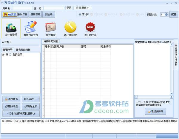 万能邮件助手 v1.1.1.10绿色版