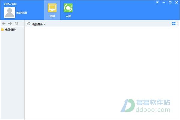 202云备份电脑版 v1.0.0官方PC版