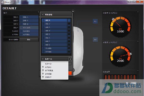 赛睿kinzu v3驱动 v3.4.4官方最新版