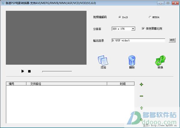 急速PSP电影转换器 v1.6.0官方最新版