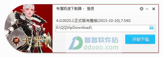新天堂2极速下载器 v4.0.0020.1官方最新版