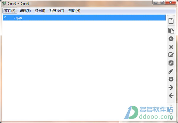 CopyQ(高级剪切板增强工具) v2.6.0 官方版