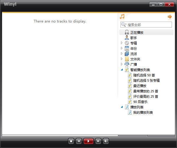Winyl(音乐播放软件) v3.21中文免费版