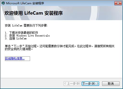 microsoft lifecam驱动 v3.22官方版