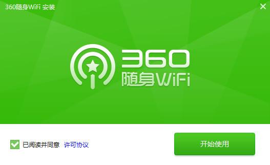 360随身wifi驱动程序 v5.3.0.3040官方最新版