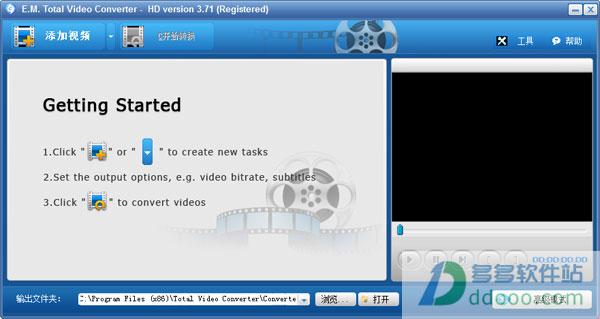 超级转霸windows版(Total Video Converter for windows) v3.71