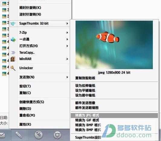 SageThumbs(图片预览右键增强工具) v2.0.0.22中文版