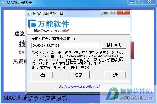 万能MAC地址修改器 v1.0官方版
