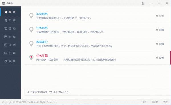睿备份 v3.3.6官方免费版