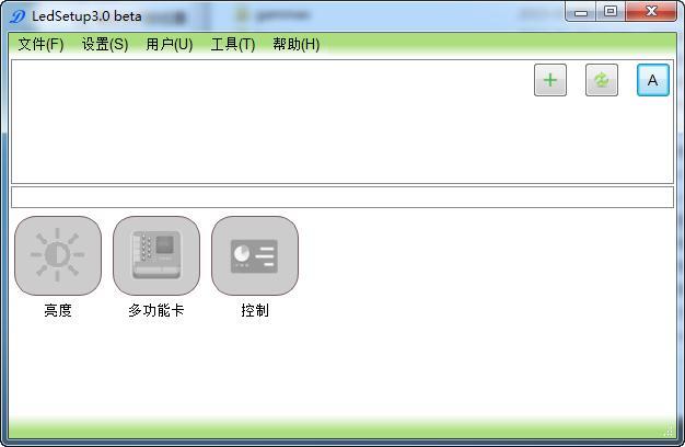 led屏幕设置软件(ledsetup3.0) v3.0官方最新版