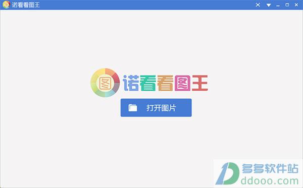 诺看看图王 v1.3.3.8官方版