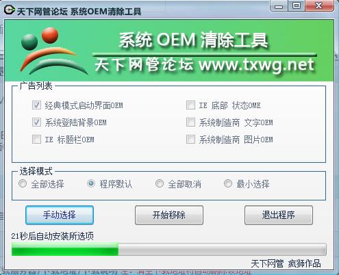 系统oem信息修改工具 v1.1绿色免费版