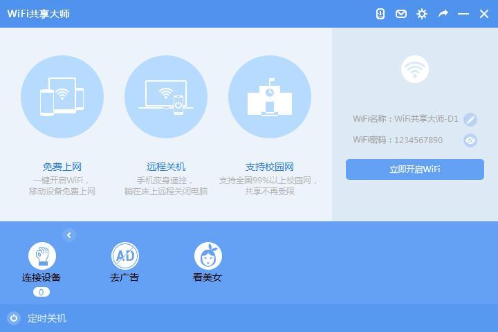 wifi共享大师闪讯专版 V2.2.8.5官方最新版