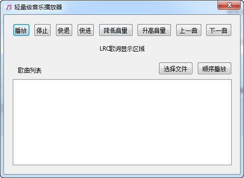 轻量级音乐播放器(HTPlayer) v1.0.0.4中文绿色版