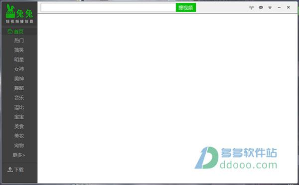 兔兔短视频播放器 v1.0.0官方版