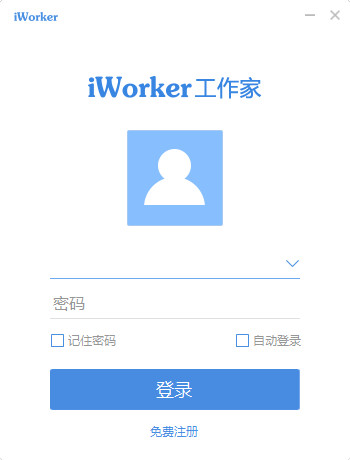 iworker工作家pc版 v1.1.5官方正式版