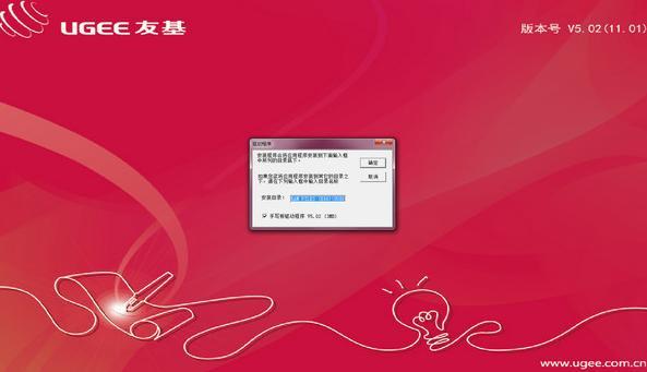 友基rainbow简约版驱动 v5.02官方版