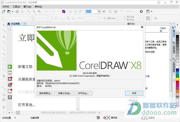 CorelDRAW X8破解版下载|CorelDRAW Graphics Suite X8中文破解版