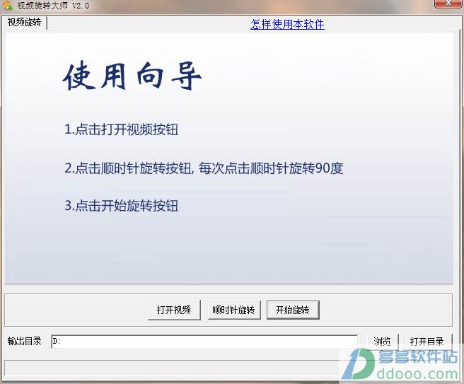 视频旋转大师 v3.0官方版
