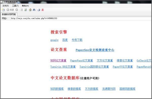 文献检索浏览器 v2.0.0免费版