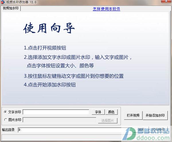 视频水印添加器 v3.0官方版