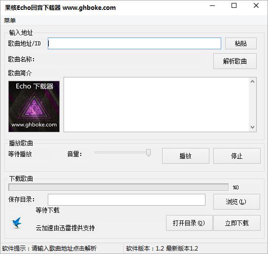 果核Echo回音下载器 v1.2绿色免费版