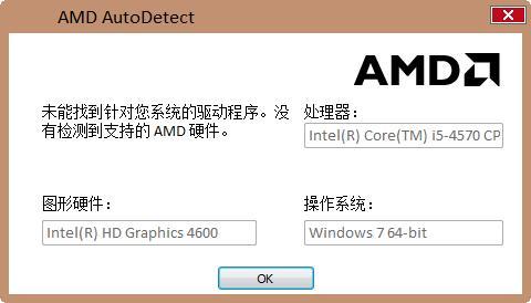 amd驱动自动检测工具(AMD Autodetect) v2.2官方最新版