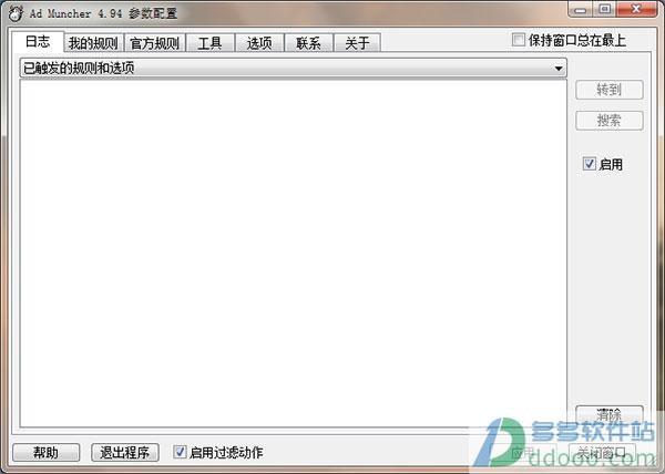 Ad Muncher(奶牛广告过滤) v4.94绿色中文版