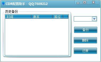 cdr配置助手 v1.0官方绿色版