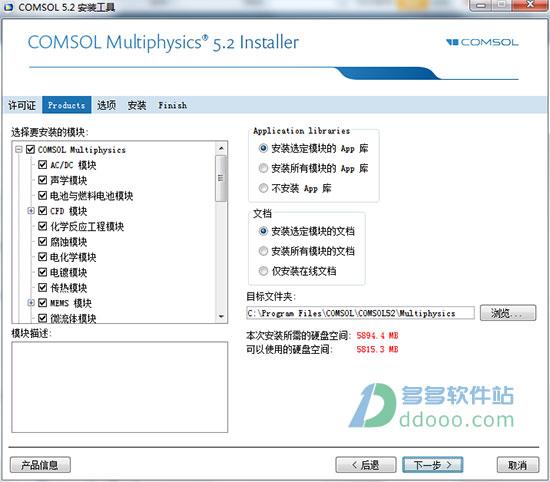 comsol 5.6破解版
