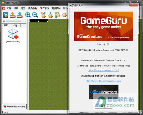 GameGuru中文版下载|GameGuru(游戏制作大师) v1 132汉化版下载