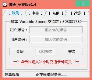 唯美驱动变速器 v1.4官方专业版