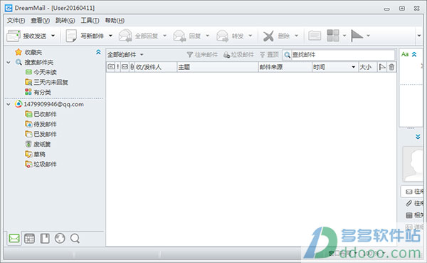 梦幻快车(DreamMail) v5.16.1004.1018官方版