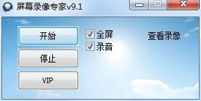 金龙屏幕录像专家 v9.1正式版