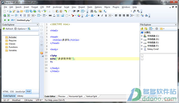 Rapid PHP 2015(PHP编辑器) v13.4官方版
