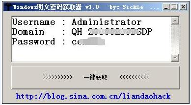 Windows明文密码获取器 v1.0绿色免费版