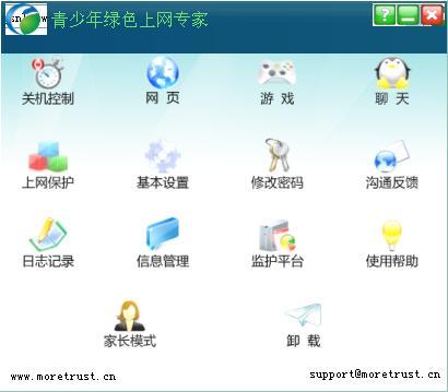 青少年绿色上网专家 v1.0最新版